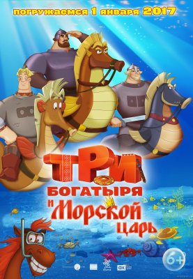 Trys didvyriai ir Jūrų caras / Три богатыря и Морской царь / Three heroes and the King of the Sea (2017)